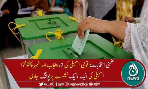 ملک میں 4 مقامات پر ضمنی انتخابات کیلئے پولنگ جاری