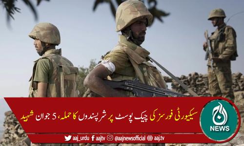 جنوبی وزیرستان میں چیک پوسٹ پرشرپسندوں کا حملہ، 5 جوان شہید