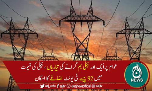 بجلی کی قیمت میں 92 پیسے فی یونٹ اضافے کا امکان