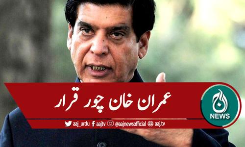 وزیراعظم عمران خان چور قرار۔ ۔ ۔