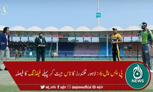 پی ایس ایل 6:لاہور قلندرز کا پشاور زلمی کیخلاف ٹاس جیت کر فیلڈنگ کا فیصلہ