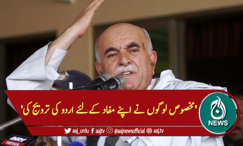 'مخصوص لوگوں نے اپنے مفاد کےلئے اردو کی ترویج کی'