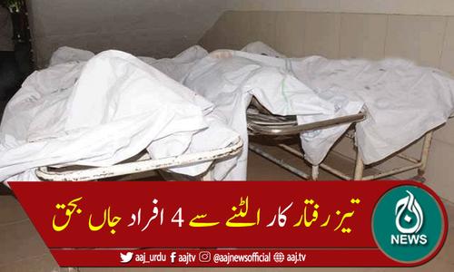 کراچی میں یونیورسٹی روڈکے قریب تیز رفتارکارالٹ گئی، 4افرادجاں بحق