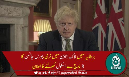 برطانوی وزیراعظم  نے لاک ڈاؤن میں مرحلہ وار نرمی کا اعلان کردیا
