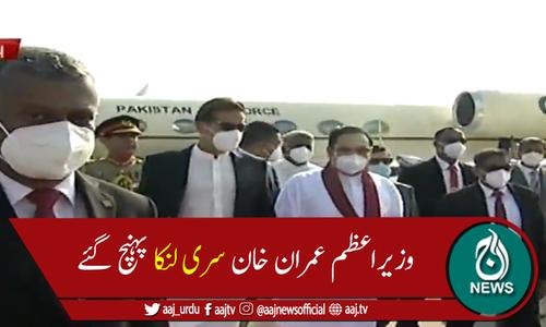 وزیراعظم عمران خان 2 روزہ دورے پر سری لنکا پہنچ گئے