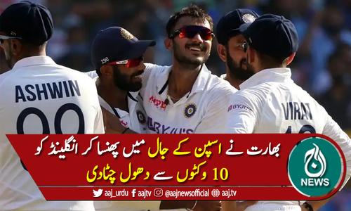 بھارت نے انگلینڈ کو آئی سی سی ٹیسٹ چیمپئن شپ کی دوڑ سے باہر کردیا