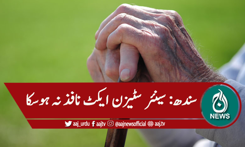 سندھ : سینئر سٹیزنز ویلفیئر ایکٹ نافذ نہ ہوسکا