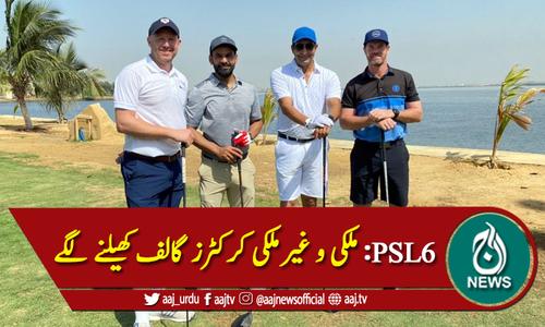 ملکی و غیرملکی کرکٹرز کیلئے گالف کھیلنے کا انتظام