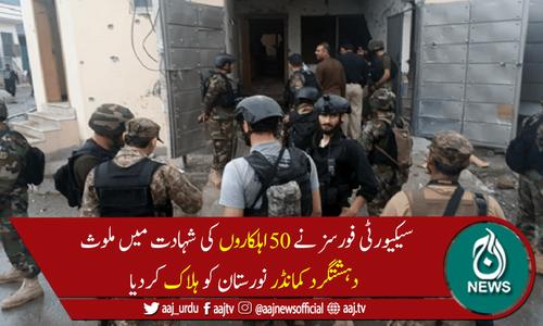 جنوبی وزیرستان: سیکیورٹی فورسزکی بڑی کارروائی،انتہائی مطلوب دہشتگردکمانڈر ہلاک