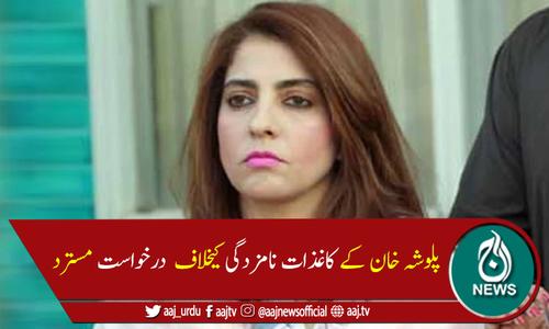 سندھ ہائیکورٹ نے پلوشہ خان کو سینیٹ الیکشن کیلئے اہل قرار دے دیا