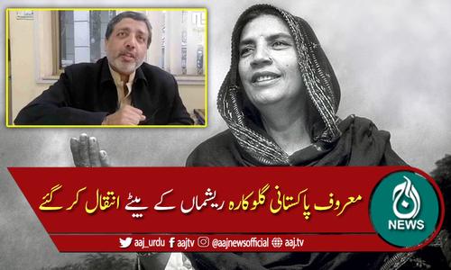 معروف پاکستانی گلوکارہ ریشماں کے بیٹے ساون ریشماں انتقال کر گئے