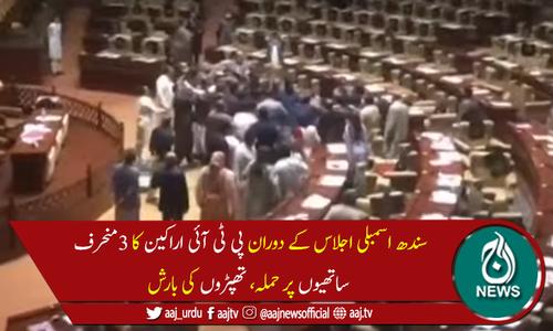 سندھ اسمبلی اجلاس:پی ٹی آئی کے اراکین کا 3منحرف ساتھیوں پر حملہ