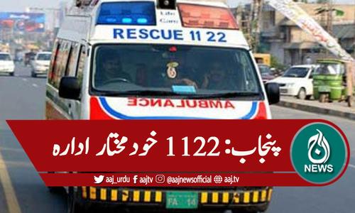 پنجاب :1122 خودمختار ادارہ بن گی