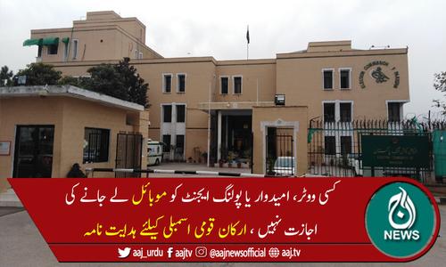 الیکشن کمیشن نے ارکان قومی اسمبلی کیلئے ہدایت نامہ لگا دیا