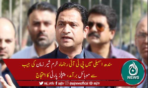 سندھ اسمبلی :پولنگ کے دوران خرم شیر زمان کی جیب سے موبائل  برآمد