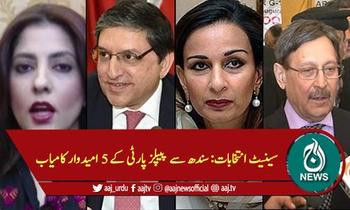سینیٹ انتخابات: سندھ سے پیپلز پارٹی کے 5 امیدوار کامیاب