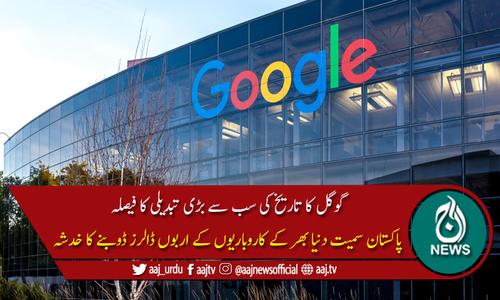 گوگل کا تاریخ کی سب سے بڑی تبدیلی کا فیصلہ