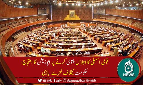 قومی اسمبلی کا اجلاس ملتوی کرنے پر اپوزیشن کا احتجاج