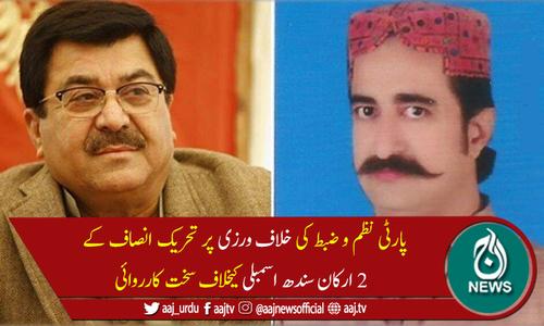 پارٹی نظم و ضبط کی خلاف ورزی:پی ٹی آئی کے 2 ارکان سندھ اسمبلی کو نوٹسز جاری