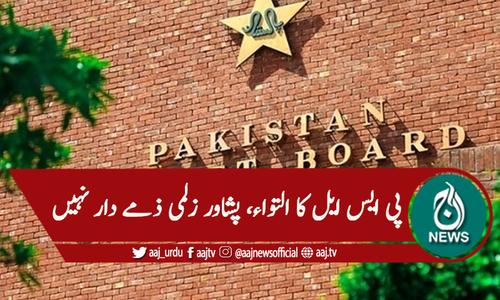 پشاور زلمی کو قصور وار ٹھہرانا غلط ہے ،ترجمان پی سی بی