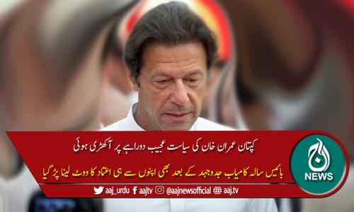 کپتان عمران خان کی سیاست عجیب دوراہے پر آکھڑی ہوئی