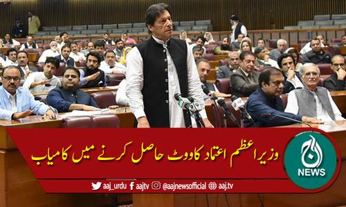 وزیراعظم عمران خان نے قومی اسمبلی سے اعتماد کا ووٹ حاصل کرلیا