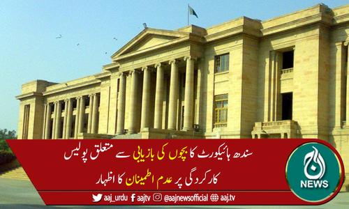 سندھ ہائیکورٹ کاکئی برسوں سے لاپتہ 14بچوں کی فوری بازیابی کاحکم