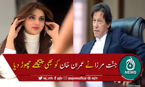 جنت مرزا، وزیراعظم عمران خان پر بھی بازی لے گئیں