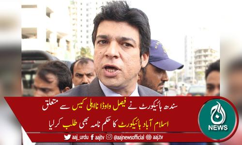 سندھ ہائیکورٹ: فیصل واوڈا کی فوری حکم امتناع کی استدعا مسترد