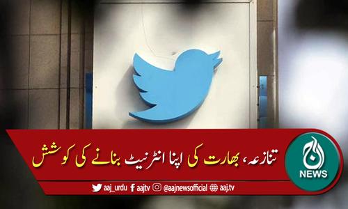 ٹوئٹر سے تنازعہ، بھارت کی اپنا انٹرنیٹ بنانے کی کوشش