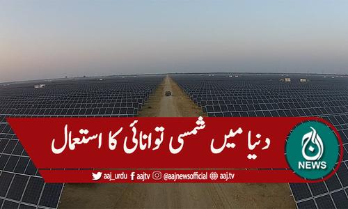 'ملکی محل وقوع شمسی توانائی کیلئے موزوں'