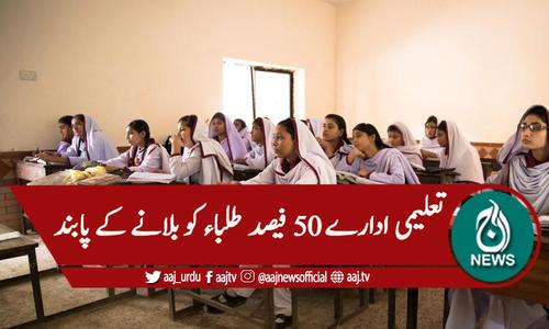 'سندھ میں تعلیمی ادارے معمول کے مطابق کھلیں گے'