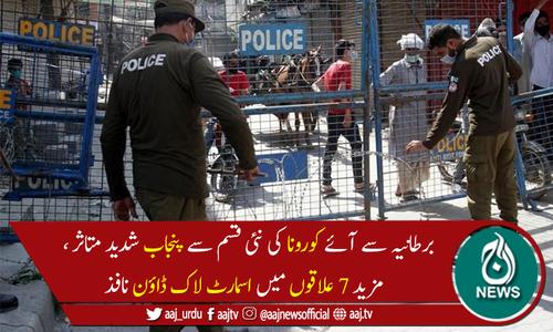 لاہور سمیت  پنجاب کے 7 شہروں میں اسمارٹ لاک ڈاؤن نافذ