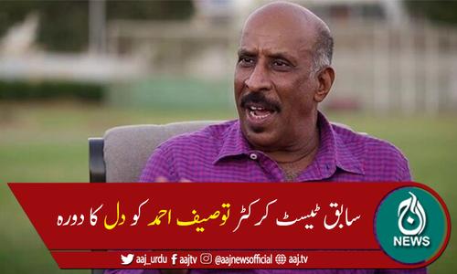 سابق ٹیسٹ کرکٹر توصیف احمد دل کا دورہ پڑنے پر اسپتال منتقل