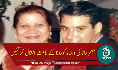معروف اداکار معمر رانا کی والدہ انتقال کر گئیں