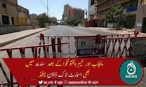 کوروناکیسز میں اضافہ:سندھ میں 15اپریل تک اسمارٹ لاک ڈاؤن نافذ