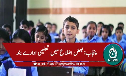 امتحانات کیلئے تعلیمی اداروں کو چھوٹ دینے کا اعلان