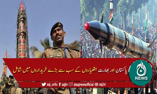 پاکستان اور بھارت ہتھیاروں کے سب سے بڑے خریداروں میں شامل