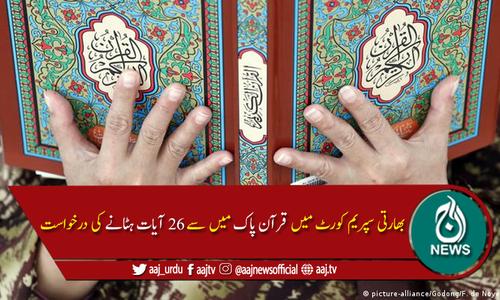 بھارتی سپریم کورٹ میں قرآن پاک میں سے 26 آیات ہٹانے کی درخواست