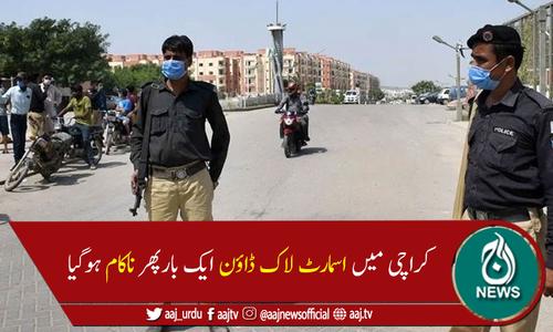 کراچی میں لگایا جانے والا اسمارٹ لاک ڈاؤن ایک بار پھر ناکام