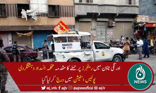 کراچی کےعلاقے اورنگی ٹاؤن میں رینجرز پر حملےکامقدمہ درج