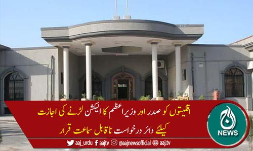 اقلیتوں کو صدر اور وزیراعظم کا الیکشن لڑنے کی اجازت کیلئے دائر درخواست مسترد