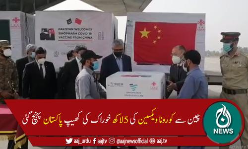 چین سے سائنوفارم ویکسین کی ایک اور کھیپ پاکستان پہنچ گئی