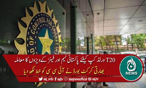 ٹی 20 ورلڈ کپ: بھارتی کرکٹ بورڈ کی پاکستان کے تحفظات دور کرنے کی یقین دہانی