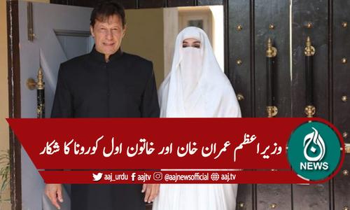 وزیراعظم عمران خان اور خاتون اول کورونا کا شکار