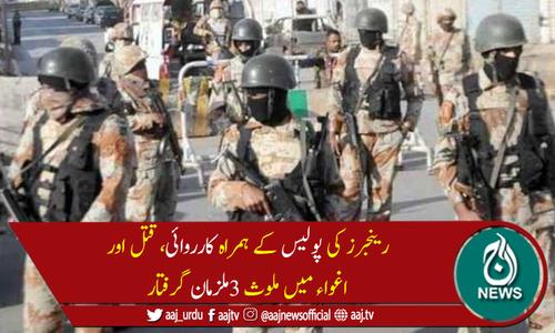 کراچی میں رینجرز کی پولیس کے ہمراہ کارروائی،3ملزمان گرفتار