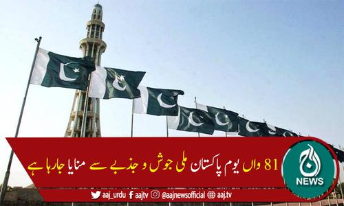ملک بھر میں یوم پاکستان ملی جوش و جذبے سے منایا جارہا ہے