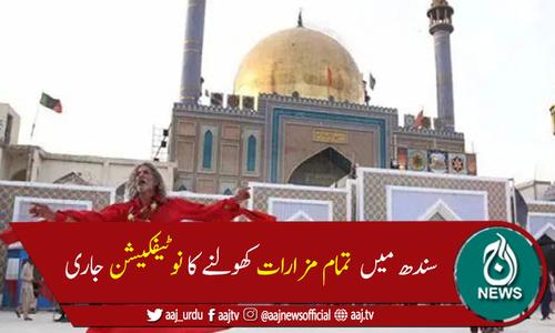 سندھ میں تمام مزارات دوبارہ کھولنے کا نوٹیفکیشن جاری