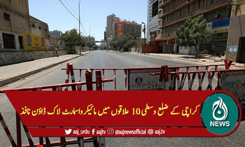 کراچی کے ضلع وسطی 10 علاقوں میں مائیکرواسمارٹ لاک ڈاؤن نافذ