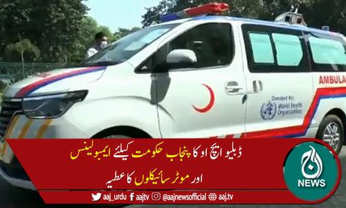 عالمی ادارہ صحت کا پنجاب کیلئے 8 ایمبولینس اور 15 موٹر سائیکلوں کا عطیہ